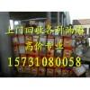 回收油漆 收购库存废旧油漆15731080058