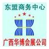 2016越南(首都_河内)泵阀流体技术及压缩机工业展VIIF