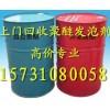 回收库存过期化工原料助剂