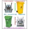 550升户外工业垃圾桶模具 户外注塑收纳箱模具制作加工